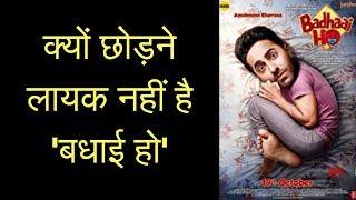 Movie Review Badhai Ho, मूवी रिव्यू बधाई हो , फिल्म समीक्षा - ITVNEWSINDIA