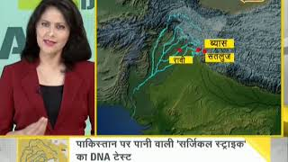 DNA: India will stop its share of water which flows to Pakistan - ZEENEWS