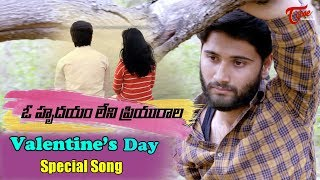 O Hrudayam Leni Priyurala | Sad Song | Valentineday Special Video Song | By Raj K Naidu | TeluguOne - TELUGUONE
