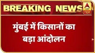 Over 10 thousand farmers head Azad Maidan to press demand of loan waiver - ABPNEWSTV