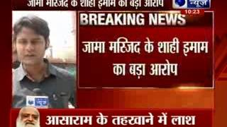 Jama Masjid: Shahi Imam accused bjp and Sangh for Saharanpur riots - ITVNEWSINDIA