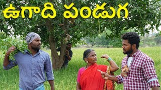 Ugadi Panduga | Anna Thammula lolli | my village show comedy | 4K - YOUTUBE