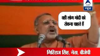 Those opposing Modi will have to go to Pakistan: BJP leader - ABPNEWSTV