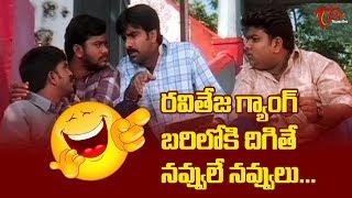 రవితేజ & గ్యాంగ్ బరిలోకి దిగితే, నవ్వులే నవ్వులు.. | Telugu Comedy Scenes | TeluguOne - TELUGUONE