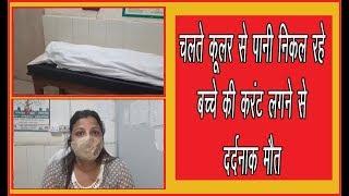 video : बिजली का करंट लगने से 11 वर्षीय बच्चे की दर्दनाक मौत