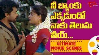 నీ బ్యాంకు ఇక్కడుందో నాకు తెలుసు తీయ్.. | Chiranjeevi Ultimate Movie Scenes | TeluguOne - TELUGUONE