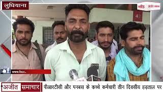 video: Ludhiana में PRTC और Punbus के कच्चे कर्मचारी तीन दिवसीय हड़ताल पर