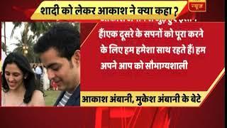 Akash Ambani to wed Shloka Mehta: Akash Ambani expressed happiness - ABPNEWSTV