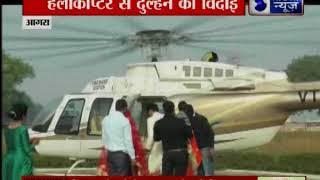 रायबरेली में एक दूल्हा शादी करने पहुंचा हेलिकॉप्टर से, आगरा से भी इसी तरह की तस्वीर आई सामने - ITVNEWSINDIA