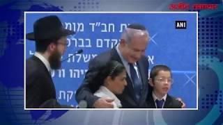 video : मोशे होल्ट्ज़बर्ग से इज़रायल के पीएम बेंजामिन नेतन्याहू ने मुलाकात की