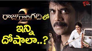 These Many Errors In Raju Gari Gadhi 2 #FilmGossips - TELUGUONE