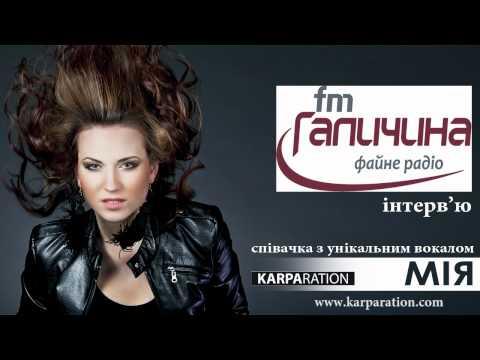 Співачка МІЯ. Інтерв'ю на FM Галичина