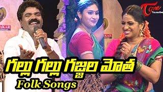 Gallu Gallu Gajjala Motha | Popular Telangana Folk Songs | by Rasamayi Balakishan, TRS MLA - TELUGUONE