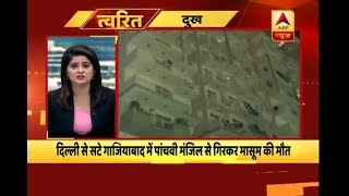 Twarit: 5-year-old falls from fifth floor and dies  in Ghaziabad - ABPNEWSTV