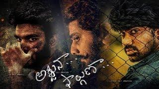 Arjuna Phalguna -Trailer || Written and Directed by Girish Veluru - YOUTUBE