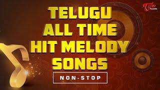 Telugu All Time Hit Melody Songs Jukebox   TeluguOne - TELUGUONE