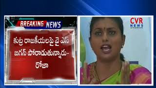 YCP MLA Roja Sensational Comments On AP CM Chandrababu Naidu | CVR NEWS - CVRNEWSOFFICIAL