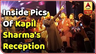 Inside Pics : Kapil Sharma hosts grand wedding reception in Amritsar - ABPNEWSTV
