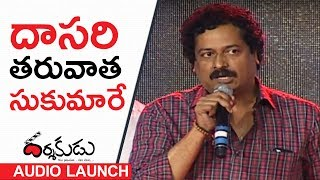 Director Satish Vegesna Awesome Speech @ Darshakudu Movie Audio Launch | TFPC - TFPC