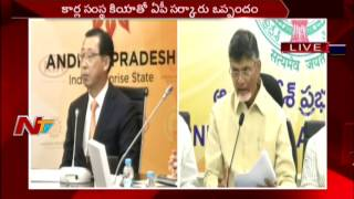 Chandrababu Naidu Speech in Amaravathi || Govt MoU with Kia Motors || NTV - NTVTELUGUHD