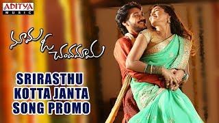 Srirasthu Kotta Janta Song Promo | Mama O Chandamama Songs | Ram Karthik, Sana Makbul | Munna Kasi - ADITYAMUSIC