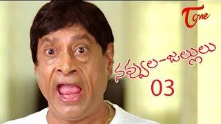 Navvula Jallulu    Latest Telugu Comedy Scenes    03 - NAVVULATV