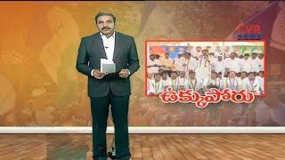 ఉక్కుపోరు | YCP Leaders Maha Dharna for Kadapa Steel Factory | CVR News - CVRNEWSOFFICIAL