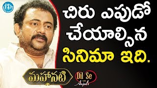 Sai Madhav Burra About His Experience Of Sye Raa Narasimha Reddy Movie   #Mahanati   Dil Se - IDREAMMOVIES