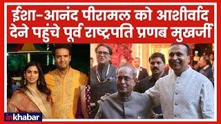 Pranab Mukherjee Grace Isha Ambani's and Anand Piramal's wedding -  All Inside Pics - ITVNEWSINDIA