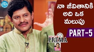 LMA Founder Ramachari Komanduri Interview Part #5 || Dialogue With Prema || Celebration Of Life - IDREAMMOVIES
