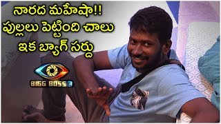 Bigg Boss 3 Telugu Audience Fires On Mahesh Double Game  Mahesh Creates Fights Between Housemates - RAJSHRITELUGU