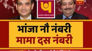 PNB Scam: EXCLUSIVE: Know Mehul Choksi and Nirav Modi's SHARE in the FRAUD MONEY - ABPNEWSTV