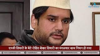 Rohit Tiwari की मौत मामले में नया मोड़, मां उज्ज्वला के बयान ने मचाई सनसनी - AAJKIKHABAR1