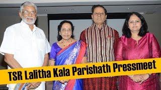 TSR Lalitha Kala Parishath Pressmeet | TFPC - TFPC