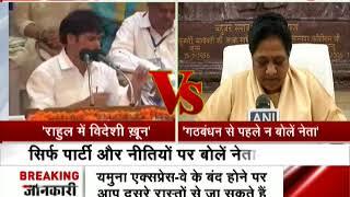 Mayawati strips BSP VP Jai Prakash Singh of all posts for remarks on Rahul Gandhi - ZEENEWS