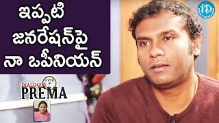 Anup Rubens About His Opinion On Present Generation || Dialogue With Prema || Celebration Of Life - IDREAMMOVIES
