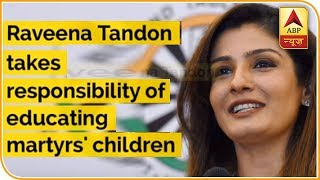 Raveena Tandon takes responsibility of educating martyrs' children - ABPNEWSTV