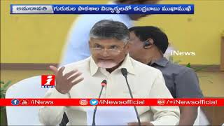 AP CM Chandrababu Interact With Residential Schools Students | Amaravathi | iNews - INEWS