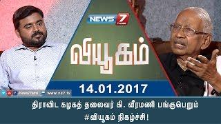 Viyugam 14-01-2017 – திராவிட கழகத் தலைவர் கி. வீரமணி – News7 Tamil Show
