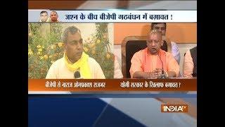 UP: Yogi Government focused only on temples, says Om Prakash Rajbhar - INDIATV