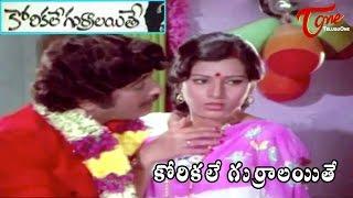 Korikale Gurralaithe Movie | Korikale Gurralaithe Title Song (M) | Chandra Mohan | Jayalakshmi - TELUGUONE