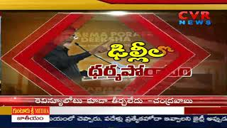 Former PM Manmohan Singh Speech at TDP Dharma Porata Deeksha in Delhi | CVR News - CVRNEWSOFFICIAL
