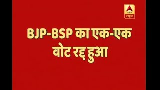 Rajya Sabha Elections: One vote of BJP-BSP each invalidated - ABPNEWSTV