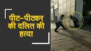 Dalit man beaten to death in Gujarat's Rajkot   गुजरात में पीट-पीटकर कर दी गई दलित की हत्या - ZEENEWS