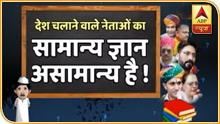 Special Report: Know your leaders before you vote them | Ghanti Bajao Full - ABPNEWSTV