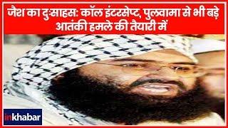 Pulwama Incident, जैश-ए-मोहम्मद एक और आतंकी हमले की फ़िराक में | Intelligence Bureau Report on J&K - ITVNEWSINDIA