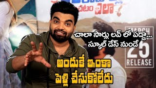That's why I am not married: Pradeep Machiraju || 30 Rojullo Preminchadam Ela Movie || IG Telugu - IGTELUGU