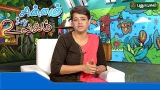 Chinnanchiru Ulagam | Morning Cafe 26-06-2017  PuthuYugam TV Show