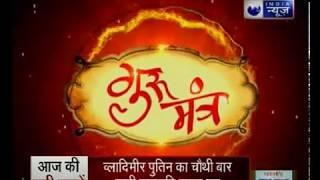 सड़क दुर्घटना और एक्सीडेंट से बचने वाले ज्योतिषीय उपाय ? जानिए Guru Mantra में GD Vashisht के साथ - ITVNEWSINDIA