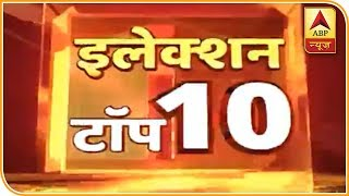 Election Top 10: SP-BSP finalize seat sharing agreement ahead of LS polls - ABPNEWSTV